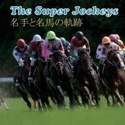 The Super Jockeys~名手と名馬の軌跡~ [2012年カレンダー]
