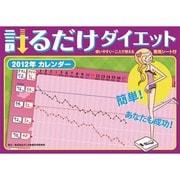 計るだけダイエット [2012年カレンダー]