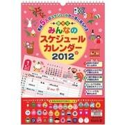 みんなのスケジュール [2012年カレンダー]