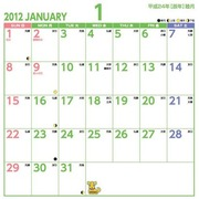 卓上 わんわんスケジュール [2012年カレンダー]