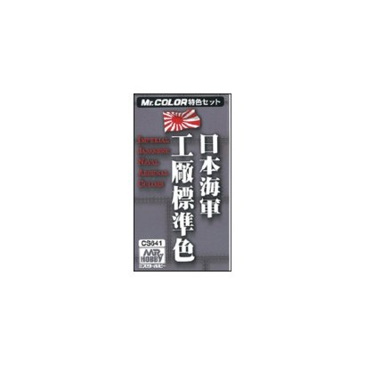 CS641 [Mr.カラー 日本海軍工廠標準色カラーセット 海軍工廠標準色]