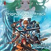 英雄伝説碧の軌跡 オリジナルサウンドトラック