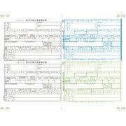 PA1131F [平成23年度分 源泉徴収票 700枚]
