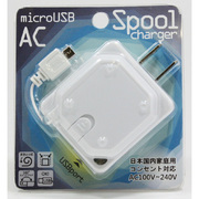 FS-RAMC-WH スマートホン用AC充電器巻取り式USBポート付ホワイト