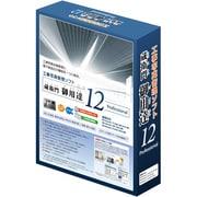 SWW-4702 蔵門御用達12Professional 5ライセンス版 [工事写真管理ソフト]