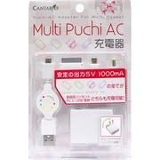 CA-SMA02WH スマートフォン用マルチプチACアダプターホワイト