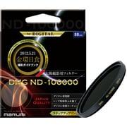 DHG ND-100000 58mm 太陽撮影用 [減光フィルター]