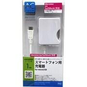 F81-AC01WH [スマートフォン用 microUSB-AC充電器 1m ホワイト]