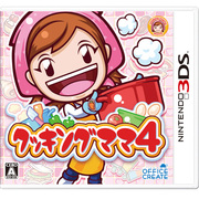 3DSクッキングママ4 [3DSソフト]