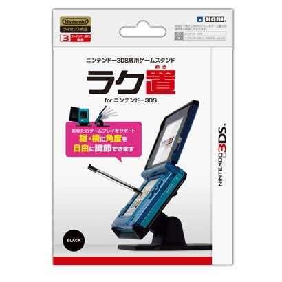 3DS用ラク置き for ニンテンドー3DS [3DS用]