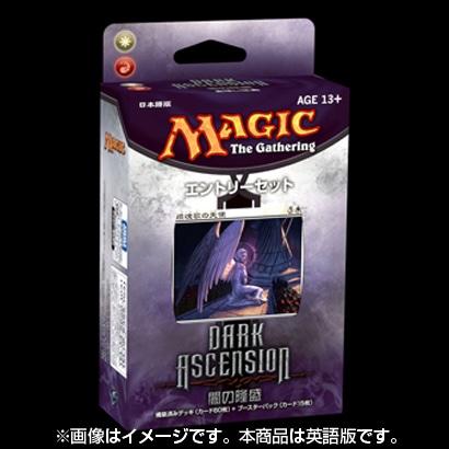 マジック:ザ・ギャザリング 闇の隆盛 エントリーセット 英語版