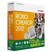 Roxio Creator 2012 アップグレード版 オフィシャルガイドブック付き [Windowsソフト]