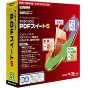 PDFスイート5 [Windowsソフト]