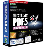 書けまっせPDF5 プロフェッショナル [Windows]