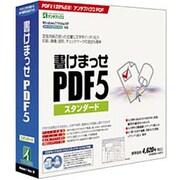 書けまっせPDF5 スタンダード [Windows]