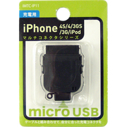 IMTC-IP11K microB->iPhoneDock [iPhone用変換アダプタ]
