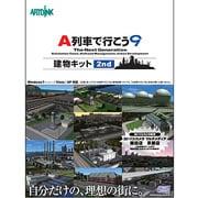 A列車で行こう9 建物キット 2nd ヨドバシカメラ限定版 [Windowsソフト]