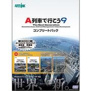 A列車で行こう9 コンプリートパック ヨドバシカメラ限定版 [Windowsソフト]