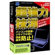 HD革命/Eraser Ver.3 アカデミック版 [Windowsソフト]