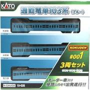 Nゲージ 10-035 103系 KOKUDEN-001 ブルー 3両セット