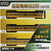 Nゲージ 10-038 103系 KOKUDEN-004 カナリア 3両セット