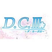 D.C.III~ダ・カーボIII~ 初回限定版 [Windowsソフト]