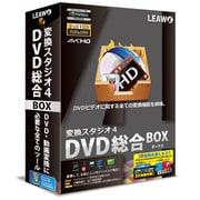 変換スタジオ4DVDソウゴウBOX TP0016 [Windows]