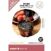 創造素材 食(64)飲み物6(日本酒・焼酎・ビール・ウィスキー・ワイン) [Windows/Mac]