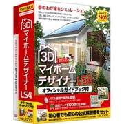3DマイホームデザイナーLS4 オフィシャルガイドブック付 [Windowsソフト]