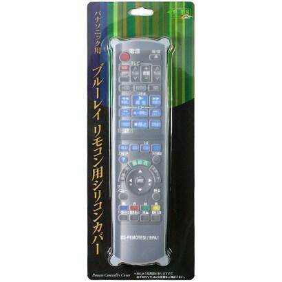 BS-REMOTESI/BPA1 [ブルーレイレコーダーリモコン用シリコンカバー パナソニック 1]