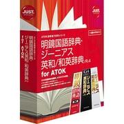 明鏡国語辞典・ジーニアス英和/和英辞典 /R.4 for ATOK [Windows]