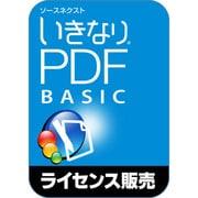 いきなりPDF BASIC 10-49L [ライセンスソフト]