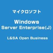 Windows Server Enterprise(J)L&SA Open Business [ライセンスソフト]