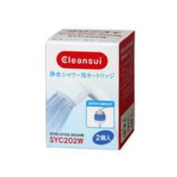 SYC202W [Cleansui(クリンスイ) 浄水シャワー用カートリッジ (2個入)]
