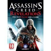 Assassins Creed Revelations 日本語マニュアル付英語版 [Windows]