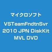 VSTeamFndtnSvr 2010 JPN DiskKit MVL DVD [ライセンス用ディスクキット]