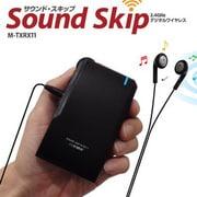 M-TXRX11 [Sound Skip(サウンドスキップ)]