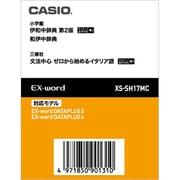 XS-SH17MC [電子辞書用追加コンテンツカード イタリア語]