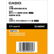 XS-HA05MC [電子辞書用追加コンテンツカード スペイン語]