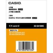 XS-SH18MC [電子辞書用追加コンテンツカード 韓国語]