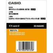 XS-HA06MC [電子辞書用追加コンテンツカード ポルトガル語]