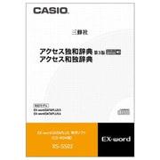XS-SS02 [電子辞書用追加コンテンツ ドイツ語CD-R]