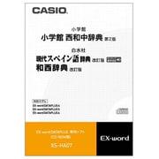 XS-HA07 [電子辞書用追加コンテンツ]
