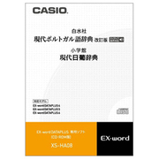 XS-HA08 [電子辞書用追加コンテンツ ポルトガル語CD-R]