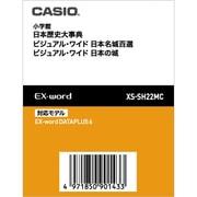 XS-SH22MC [電子辞書用追加コンテンツカード 歴史大事典]