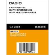 XS-PE02MC [電子辞書用追加コンテンツカード ロングマン英英]