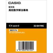 XS-OH19MC [電子辞書用追加コンテンツカード 数学解法事典]