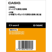 XS-TA06MC [電子辞書用追加コンテンツカード 英和大辞典]