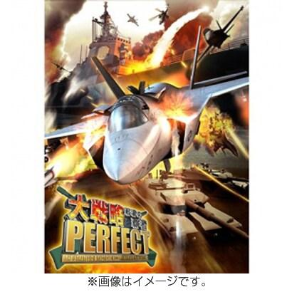 大戦略パーフェクト~戦場の覇者~ [PS3ソフト]