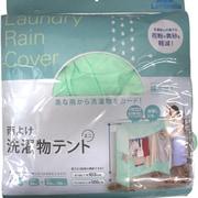 雨よけ洗濯物テント [ミニ]